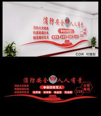 大气消防文化墙