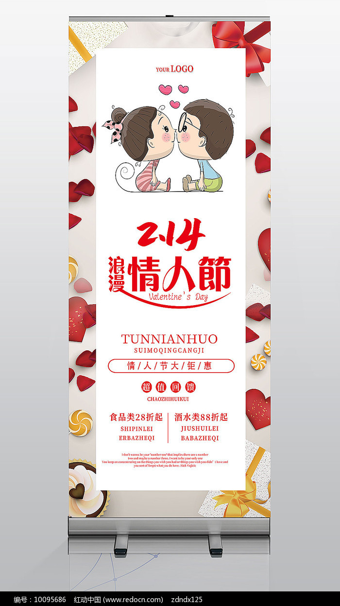 粉色浪漫情人节促销展架设计图片