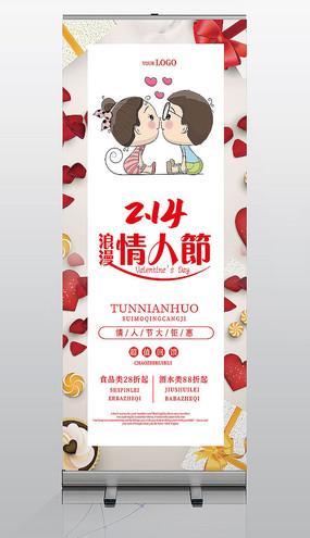 粉色浪漫情人节促销展架设计