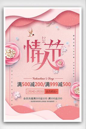 粉色浪漫情人节海报设计