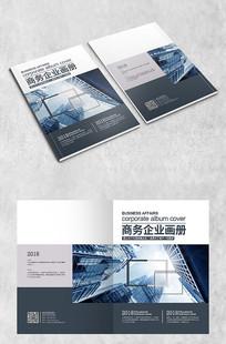 高端大气创意商务封面