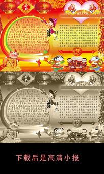 高清春节创意小报