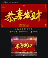 恭喜发财书法字新年海报