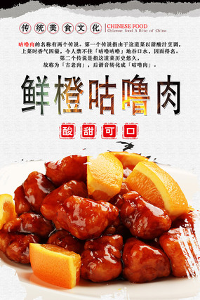 咕噜肉海报设计