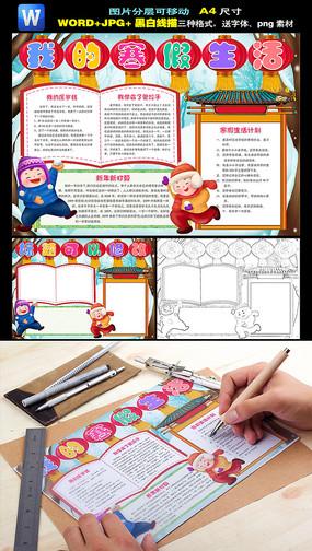寒假生活小报新年春节手抄报