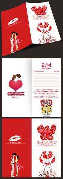 简约的情人节贺卡设计
