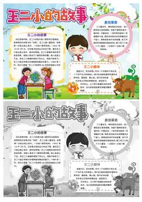 卡通王小二的故事小报