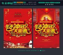 年末冲冠大钜惠海报设计