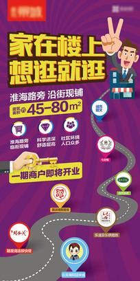 商业地产招商围墙广告海报