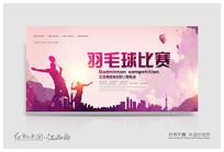 水彩羽毛球比赛海报设计