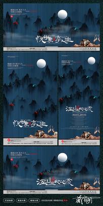 水墨中国风房地产海报设计