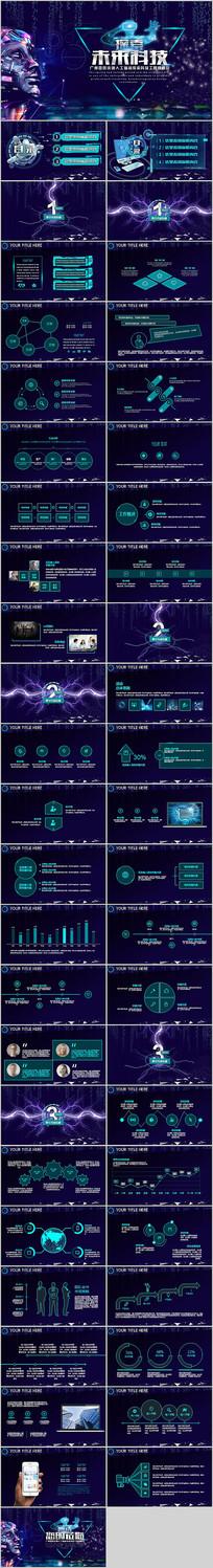 探索未来科技PPT模板