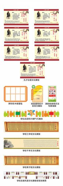 校园传统文化墙走廊