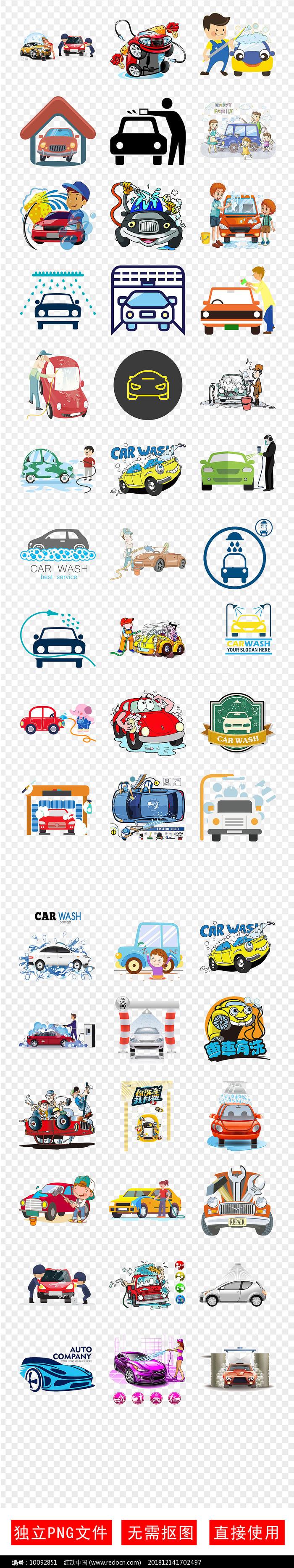 洗车汽车美容互联网服务素材