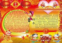 新年春节小报设计