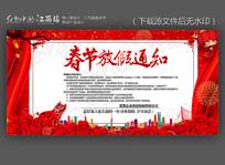 喜庆春节放假通知背景