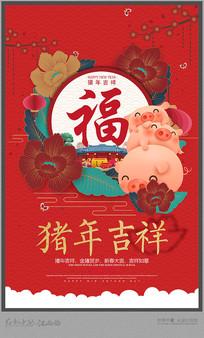 喜庆猪年海报