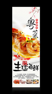 粤菜生猛海鲜美食海报psd
