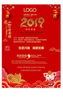 中国风2019金猪放假通知贺卡