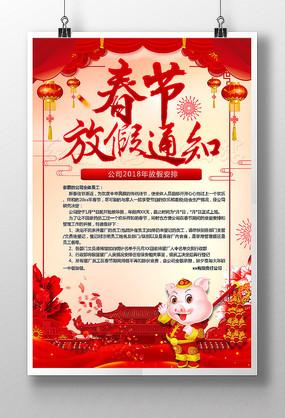 中国风春节放假通知海报