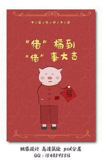中国风卡通剪纸插画新年海报