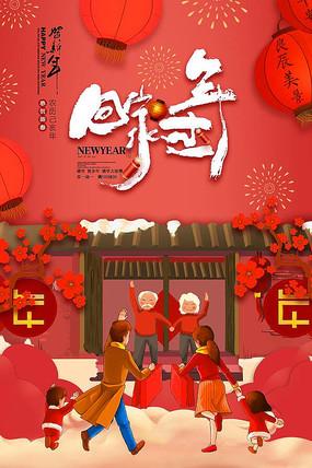 中国风喜气回家过年海报