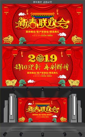2019年大红年会舞台背景