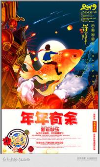 2019年年有余春节海报