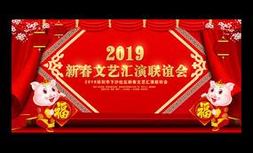 2019新春联欢晚会背景展板