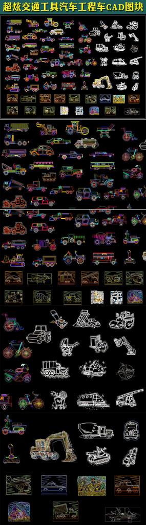 超炫交通工具汽车CAD图库