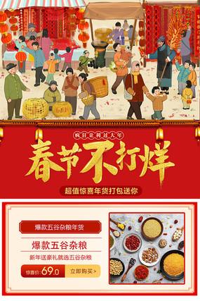 传统春节不打烊促销海报