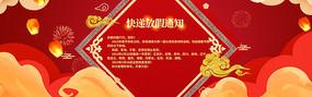 春节放假快递放假通知海报