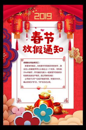 春节放假通知设计