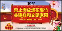 春节禁止烟花爆竹宣传展板