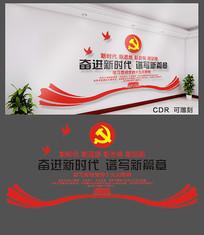 党建十九大文化墙