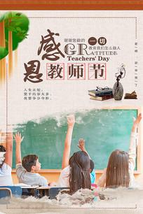 淡雅简约教师节海报