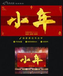 大气书法字小年快乐节日海报