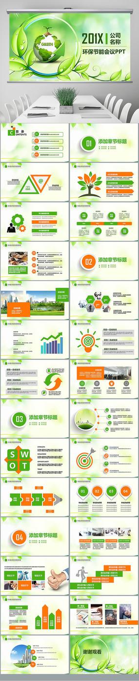 低碳环保能源回收公益PPT