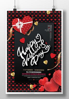 高端简约情人节海报模板