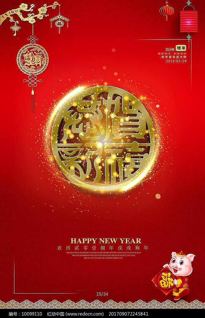 恭贺新春新年创意海报
