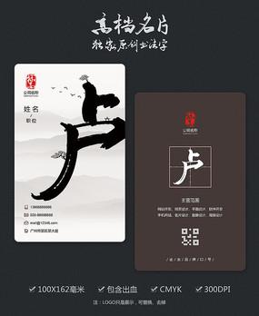 古典书法水墨风格名片
