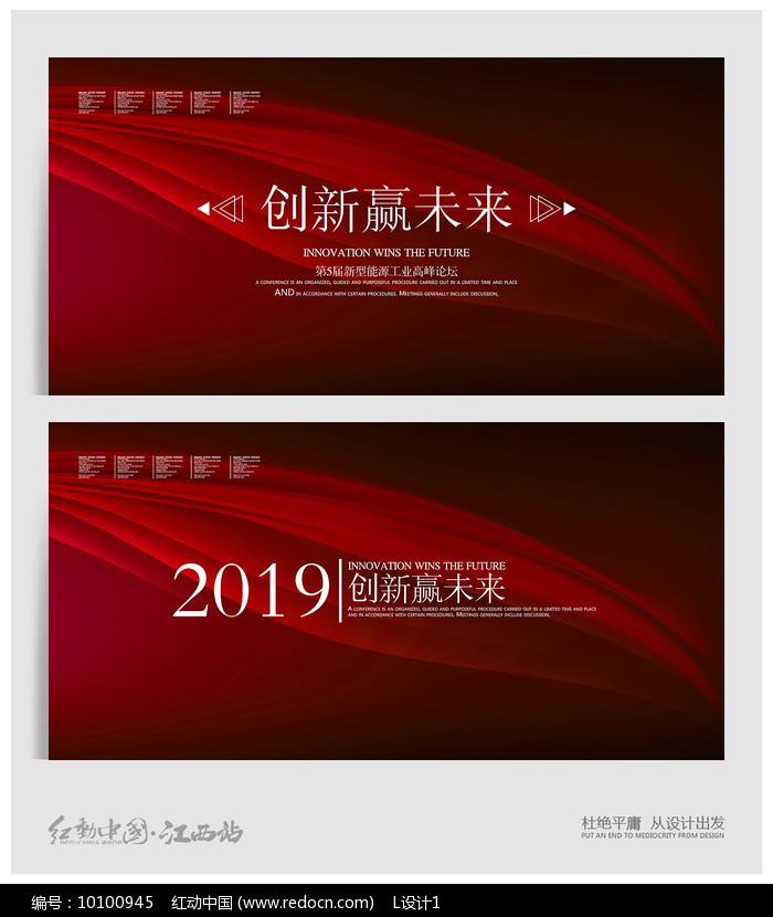 红色大气科技会议背景板图片