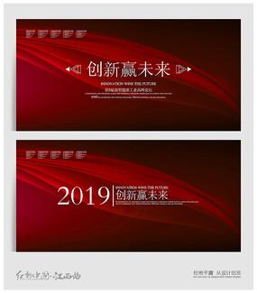 红色大气科技会议背景板