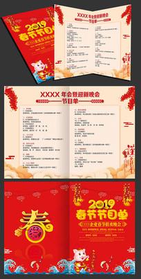 红色的春节联欢晚会节目单