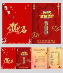 红色喜庆新年迎新年会节目单