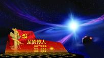 建党晚会字幕条AE视频模板