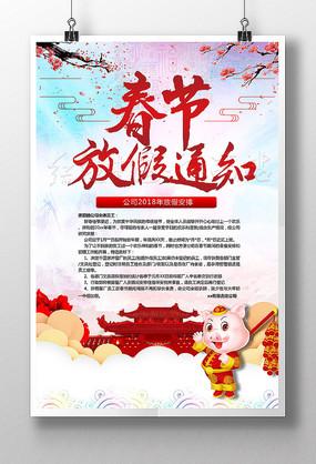简约春节放假通知海报