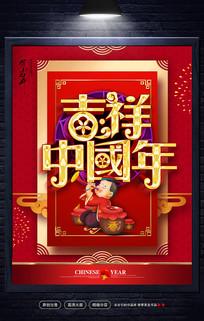 吉祥中国年海报