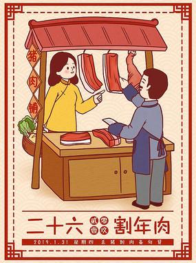 腊月二十六割年肉海报