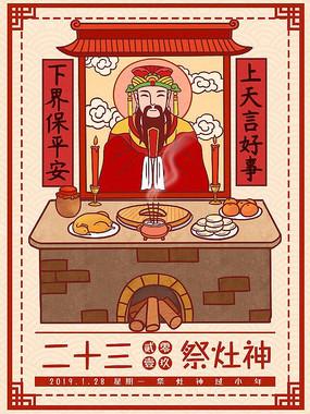 腊月二十三祭灶王海报